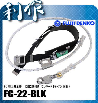 藤井電工 FC柱上安全帯 ビニロン D環2個付き [ FC-22-BLK ] U字つり専用 回転式フック 三つ打ちロープ