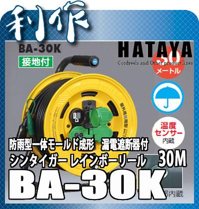 【ハタヤ】 シンタイガーレインボーリール BA-30K 漏電遮断器付 接地付 30M