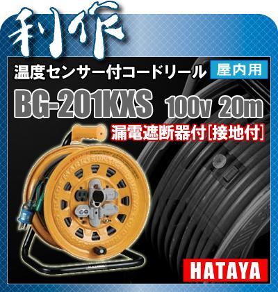 【ハタヤ】温度センサー付サンタイガリール20m《BG-201KXS》20m・100V☆漏電遮断器付(接地付)
