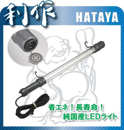 【ハタヤ】防雨型LEDフローレンライト《LJW-5》20W蛍光ランプタイプ[屋外用LEDライト]