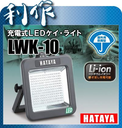 【ハタヤ】 LED ライト 充電式 《 LWK-10 》 ハタヤ LED ライト ケイ・ライト LWK-10 hataya 送料無料