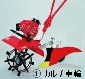 ハイコーキ(日立工機)カルチ車輪 《0068-4988》UH50E用