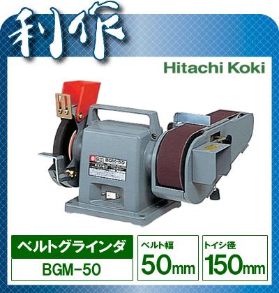 ハイコーキ(日立工機) グラインダー《 BGM-50 》 日立 ベルトグラインダー BGM-50