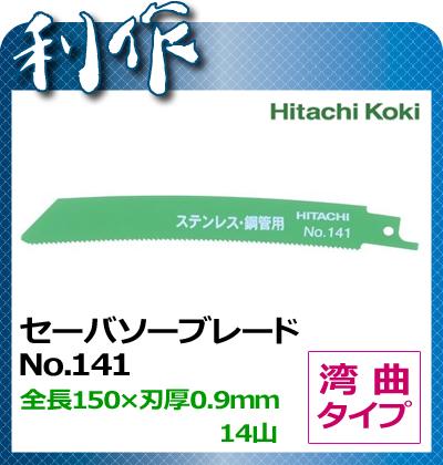 ハイコーキ(日立工機)セーバソーブレード 湾曲タイプ No.141 《 0000-3461 (50枚入)》マトリックス2