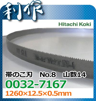 ハイコーキ(日立工機)ロータリバンドソー用 帯のこ刃 No.8 《0032-7167》CB13FA・CB13FB用 ロータリーバンドソー オビノコ 替刃