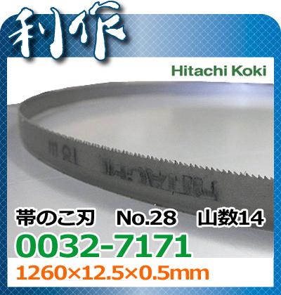 ハイコーキ(日立工機)ロータリバンドソー用 帯のこ刃 No.28 《0032-7171》CB13FA・CB13FB用 ロータリーバンドソー オビノコ 替刃