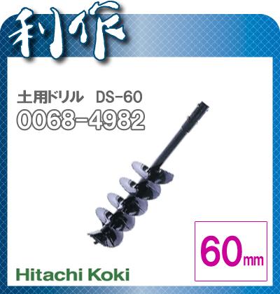 ハイコーキ(日立工機)エンジンオーガーDA33E用土用ドリルDS-60《0068-4982》