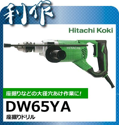 【日立工機】 座掘りドリル 《 DW65YA/ 9340-2570 》
