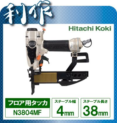 ハイコーキ(日立工機) エアタッカ フロアタッカ 常圧 タッカ 《 N3804MF 》 ステープル 38mm (4mm幅) N3804MF