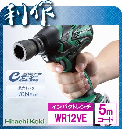 ハイコーキ(日立工機) インパクトレンチ 《 WR12VE 》コード:5m 日立 インパクトレンチ WR12VE