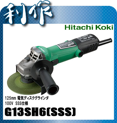 ハイコーキ(日立工機) 125mm 電気ディスクグラインダ [ G13SH6(SSS) ] 100V(SSS仕様) トイシ径:125mm