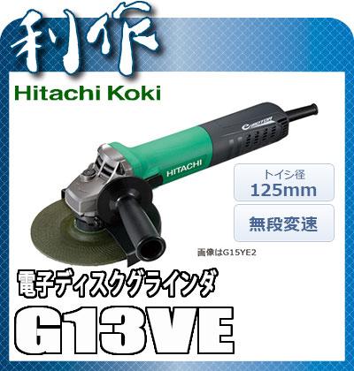 G13VE ブラシレス 125mm 日立工機 電子ディスクグラインダ 【ダイヤル式無段変速タイプ】