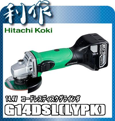 ハイコーキ(日立工機) 14.4V コードレスディスクグラインダ [ G14DSL(LYPK) ] 6.0Ah セット品