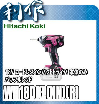 ハイコーキ(日立工機) 18V コードレスインパクトドライバ 《WH18DKL(NN)(R)》 パワフルレッド 本体のみ, リバティー:1eb98cf4 --- hatsukare.jp