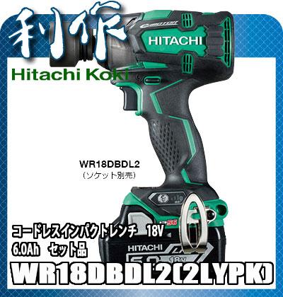 ハイコーキ(日立工機) 18V コードレスインパクトレンチ [ WR18DBDL2(2LYPK) ] 6.0Ah セット品