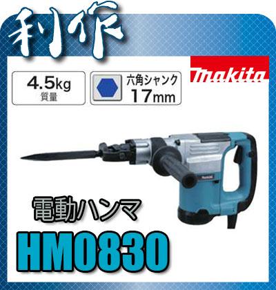【マキタ】電動ハンマ(六角シャンク) 《HM0830》 六角軸17mm 100V