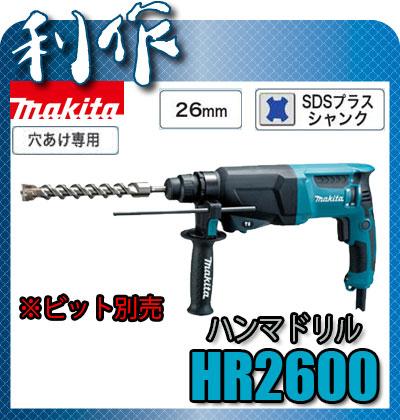 マキタ 100V26mmハンマドリル [ HR2600 ] 穴あけ専用 SDSプラスシャンク