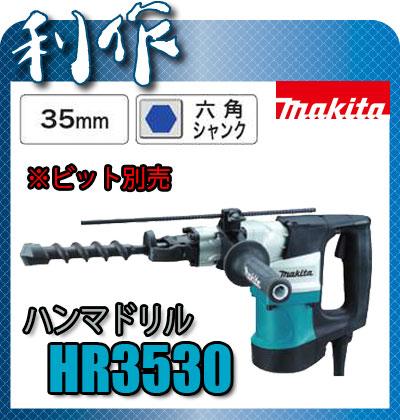 マキタ 200V35mmハンマドリル [ HR3530(200V) ] 六角シャンク
