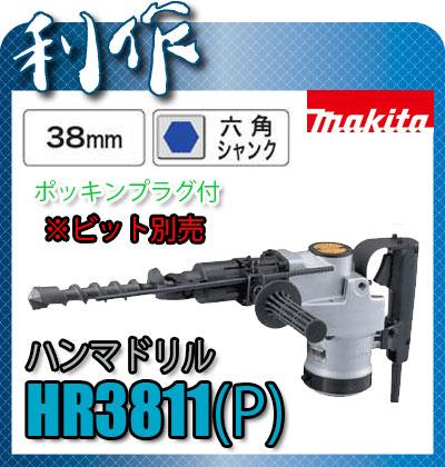 マキタ ハンマドリル ハンマードリル 38mm 100V 《 HR3811P》六角シャンク 送料無料  六角シャンク