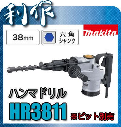 【マキタ】100V38mmハンマドリル [ HR3811 ] 六角シャンク