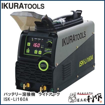 育良精機 ポータブルバッテリー溶接機 ライトアーク [ ISK-Li160A ] ウェルダー