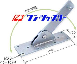 【ワンツウスリー】 かりすじかい用床アタッチメント《KS-YT(10個入)》かりすじかいを床パネルに取り付ける!