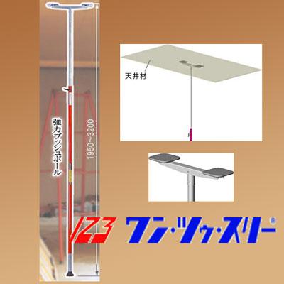 【ワンツウスリー】強力プッシュポール1本入《TSU32B》強力型・天井材を仮支えする道具です。
