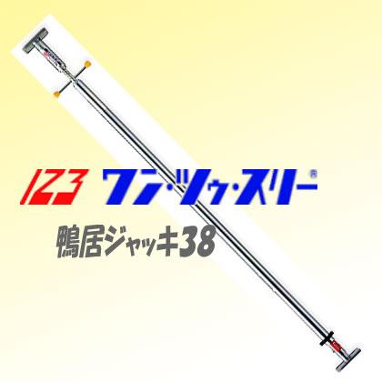 【ワンツウスリー】鴨居ジャッキ38《JK-38》延長管の組み合わせにより3尺間から12尺間まで使えます。