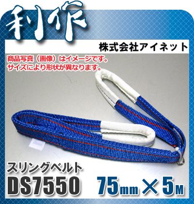 【アイネット】 スリングベルト 《 DS7550 》75mm×5m 両端アイ型(JIS-3E型) DS7550