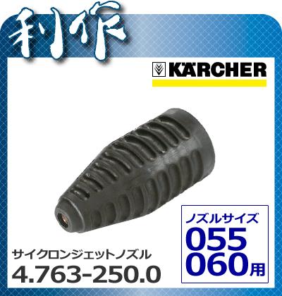 ケルヒャー サイクロンジェットノズル [ 4.763-250.0 ] / 高圧洗浄機用