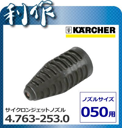 ケルヒャー サイクロンジェットノズル [ 4.763-253.0 ] 高圧洗浄機用