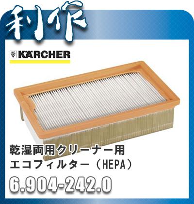 【ケルヒャー】 エコフィルター 乾湿両用クリーナー用 (HEPAフィルター) 《 6.904-242.0 》
