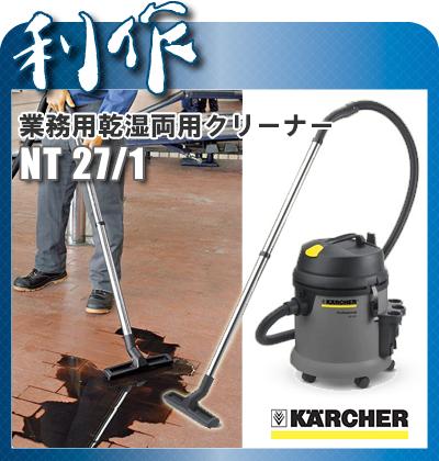 ケルヒャー 業務用 乾湿両用クリーナー 27L(吸水量14L) NT27/1