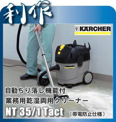 ケルヒャー 業務用 乾湿両用クリーナー 34L(吸水量20L) NT35/1 Tact