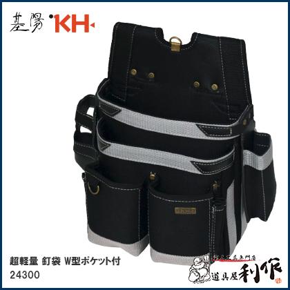 [ 24300 ] 超軽量シリーズ ネイルバッグ W型ポケット付 超軽量釘袋 KH / 基陽/