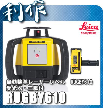 【代引不可】ライカ 自動整準レーザーレベル ラグビー 《RUGBY610+TK-ODC》 受光器・三脚付
