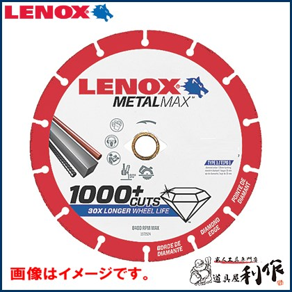 レノックス メタルマックス 307X25.4X3.2mm [ 1985497 ]
