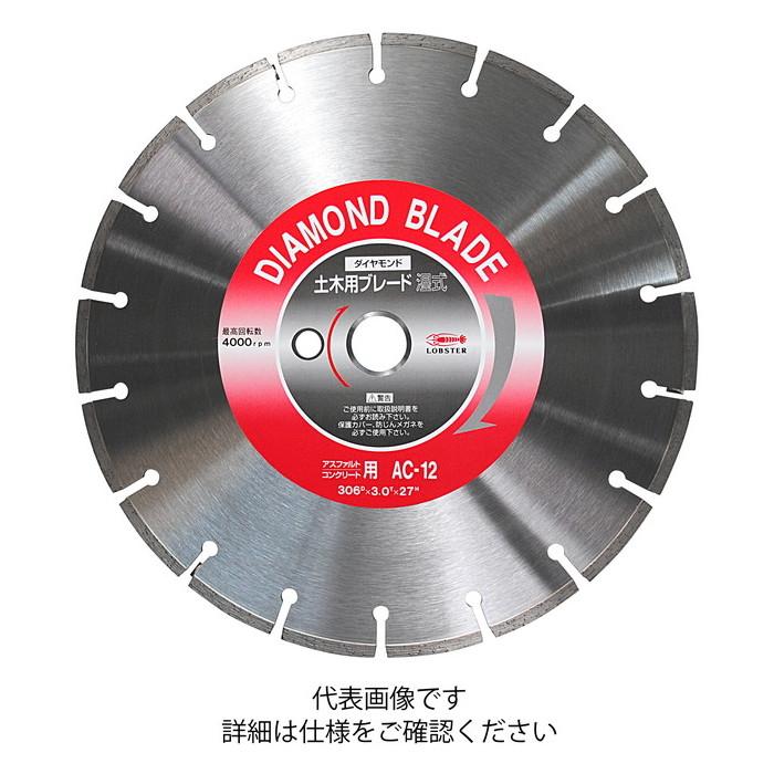 ] エビ AC1022 [ ロブスター LOBSTER ダイヤモンド土木用ブレード(アスファルト・コンクリート) ロブテックス |