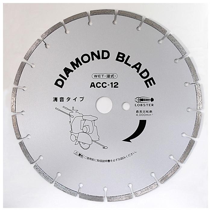 ロブテックス エビ ダイヤモンド土木用ブレード(アスファルト・コンクリート) 消音タイプ [ ACC12 ] | ロブスター LOBSTER