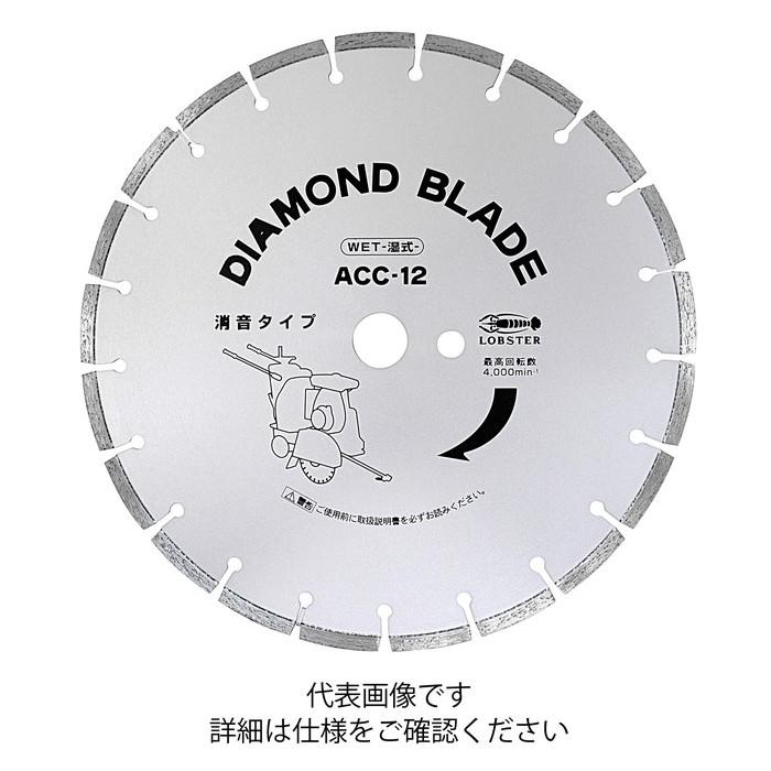 ロブテックス エビ ダイヤモンド土木用ブレード(アスファルト・コンクリート) 消音タイプ [ ACC14 ] | ロブスター LOBSTER