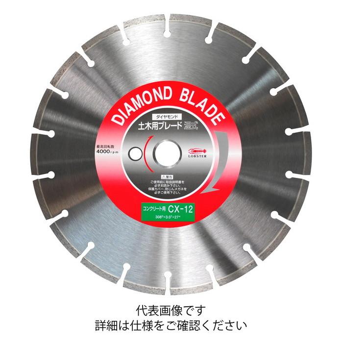ロブテックス エビ ダイヤモンド土木用ブレード(コンクリート) [ CX1027 ] | ロブスター LOBSTER