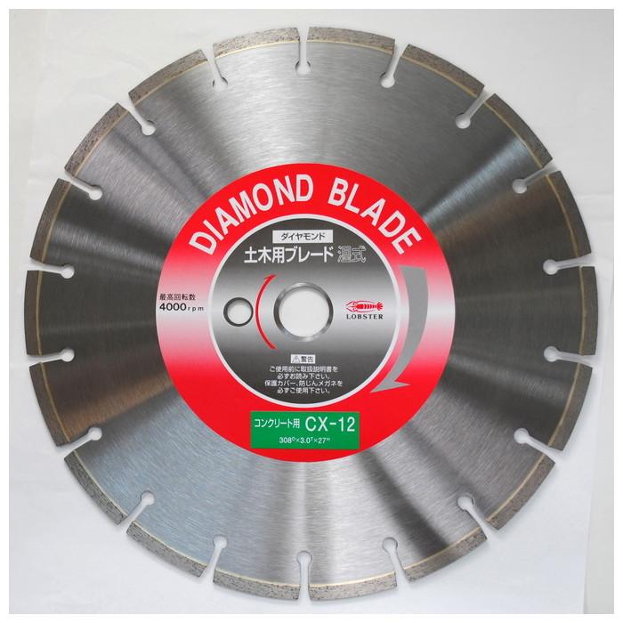 ロブテックス エビ ダイヤモンド土木用ブレード(コンクリート) [ CX12 ] | ロブスター LOBSTER