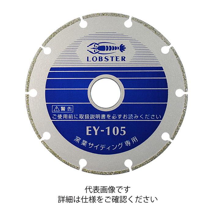 ロブテックス エビ 電着ダイヤモンドホイール [ EY125 ] | ロブスター LOBSTER