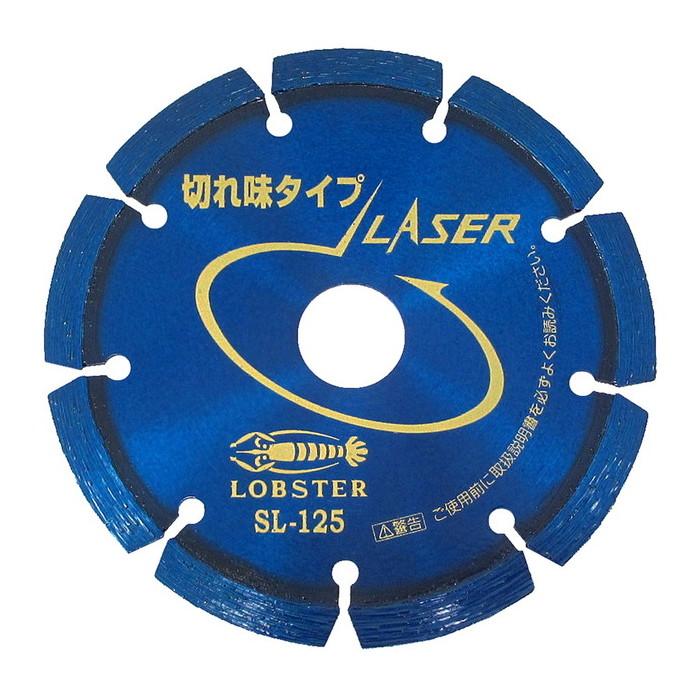 ロブテックス エビ ダイヤモンドホイール レーザー [ SL125 ]   ロブスター LOBSTER