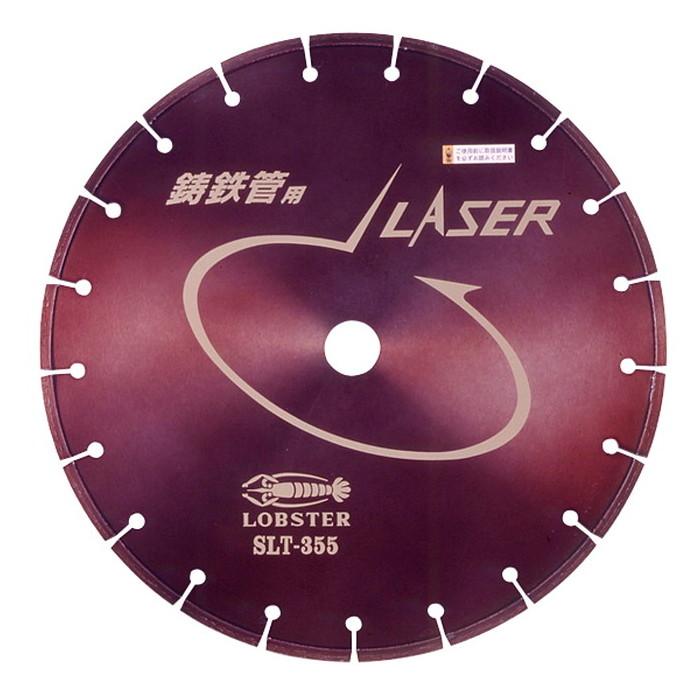 ロブテックス エビ ダイヤモンドホイール レーザー 鋳鉄管・コンクリート兼用 [ SLT355 ] | ロブスター LOBSTER