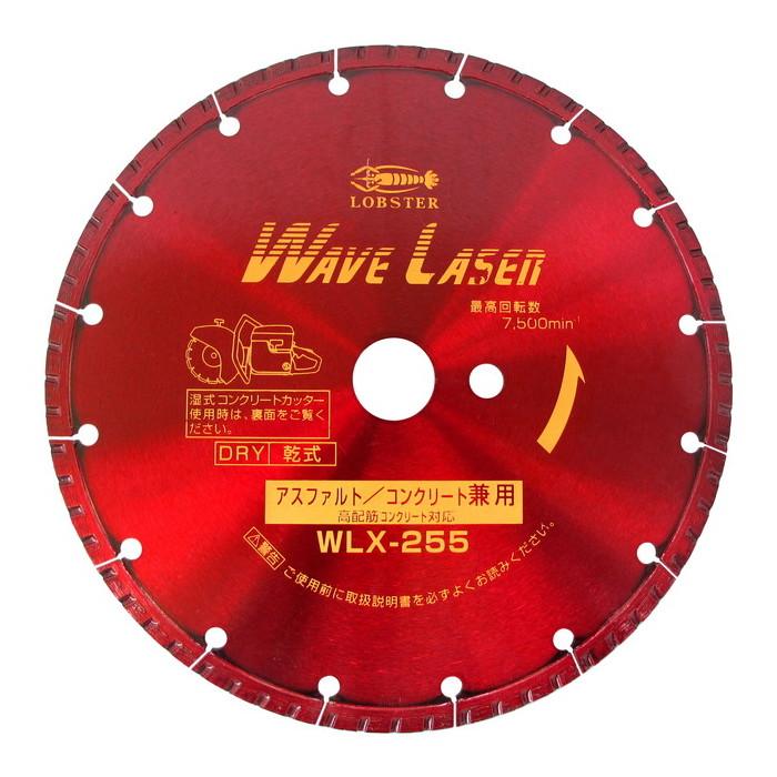 ロブテックス エビ ダイヤモンドホイール ウェーブレーザー [ WLX255305 ] | ロブスター LOBSTER