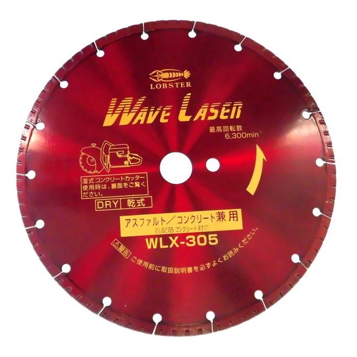 ロブテックス エビ ダイヤモンドホイール ウェーブレーザー [ WLX305305 ] | ロブスター LOBSTER