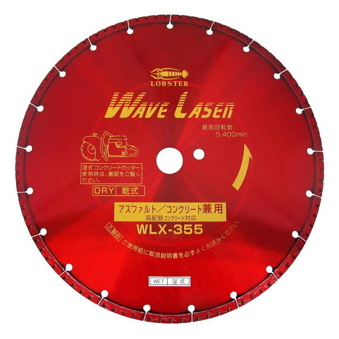 ロブテックス エビ ダイヤモンドホイール ウェーブレーザー [ WLX355305 ] | ロブスター LOBSTER