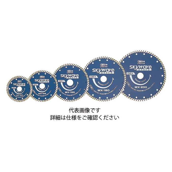 ロブテックス エビ ダイヤモンドホイール スカイウェーブ エクストラ [ WX150 ] | ロブスター LOBSTER