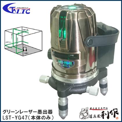 テクノ販売 グリーンレーザー墨出し器 [ LST-YG47 ] 本体のみ(受光器、三脚別売) / 水平・おおがね×2・鉛直